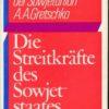 Die Streitkräfte des Sowjetstaates  DDR-Buch
