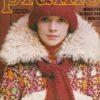 Pramo 10/1975  DDR-Zeitschrift