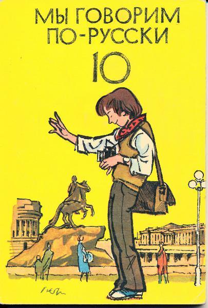 shop.ddrbuch.de DDR-Lehrbuch, Lektion 1 bis 10, mit Zeichnungen von Werner Klemke sowie mit Schwarzweißfotografien