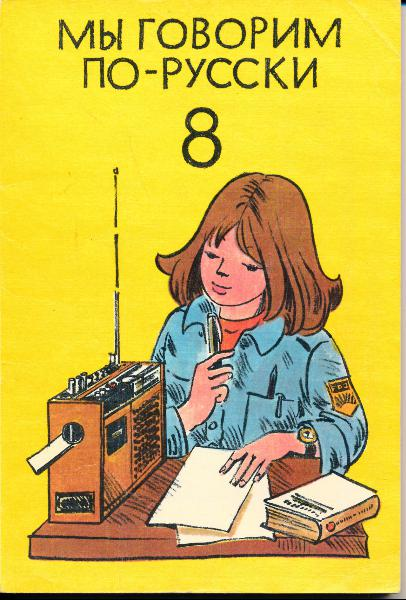 shop.ddrbuch.de DDR-Lehrbuch, Lektion 1 bis 14, mit vielen farbigen Zeichnungen von Werner Klemke sowie mit Schwarzweißfotografien