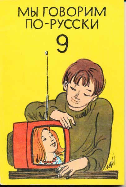 shop.ddrbuch.de DDR-Lehrbuch, Lektion 1 bis 15, mit Zeichnungen von Werner Klemke sowie mit Schwarzweißfotografien